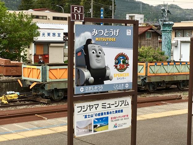 三つ峠駅 Mitsutoge Sta.