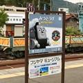 Photos: 三つ峠駅 Mitsutoge Sta.