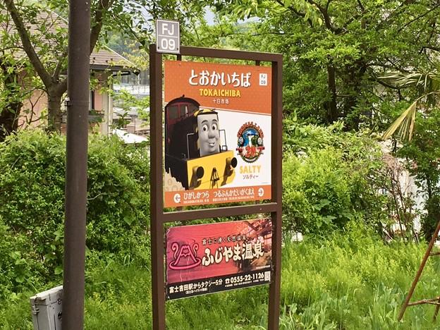 十日市場駅 Tokaichiba Sta.