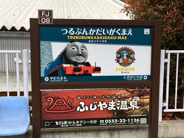 都留文科大学前駅 Tsurubunkadaigaku-mae Sta.