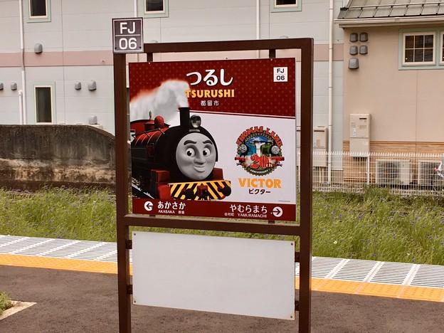 都留市駅 Tsurushi Sta.