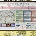 Photos: 荒川一中前停留場 Arakawa-itchumae Sta.