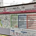 Photos: 荒川七丁目停留場 Arakawa-nanachome Sta.
