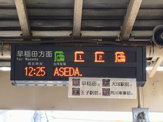 都営交通 町屋駅前停留場の発車標