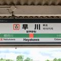 Photos: 早川駅 Hayakawa Sta.