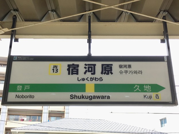 宿河原駅 Shukugawara Sta.