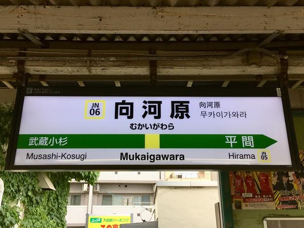 向河原駅 Mukaigawara Sta.