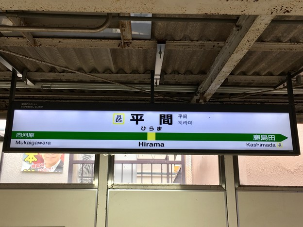 平間駅 Hirama Sta.