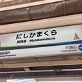 西鎌倉駅 Nishikamakura Sta.