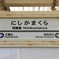 Photos: 西鎌倉駅 Nishikamakura Sta.