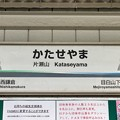 Photos: 片瀬山駅 Kataseyama Sta.