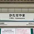 片瀬山駅 Kataseyama Sta.