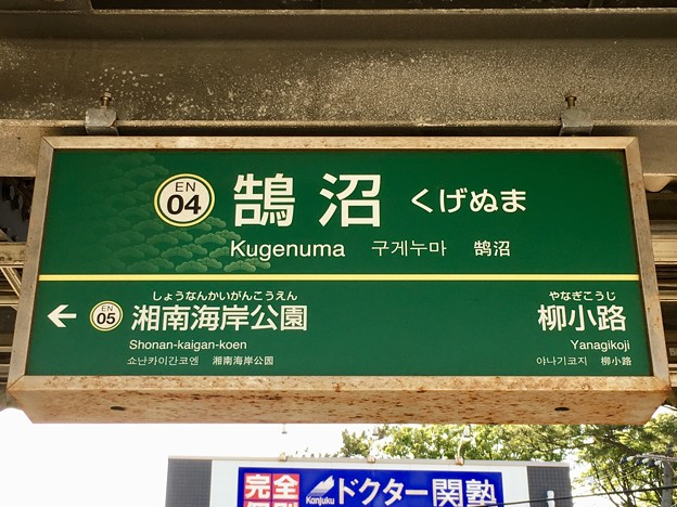 鵠沼駅 Kugenuma Sta.