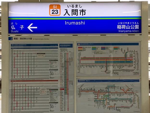 入間市駅 Irumashi Sta.
