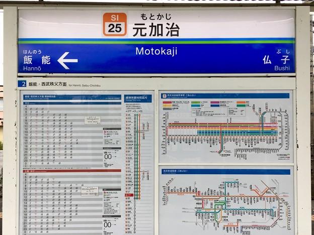 元加治駅 Motokaji Sta.