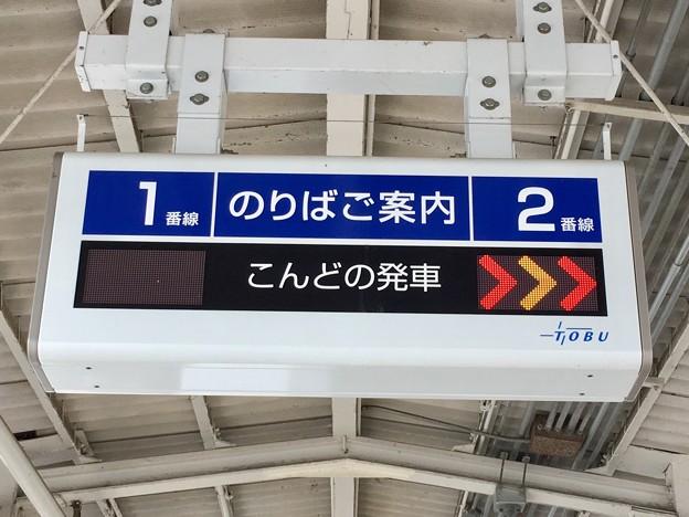 東武鉄道 寄居駅の発車標