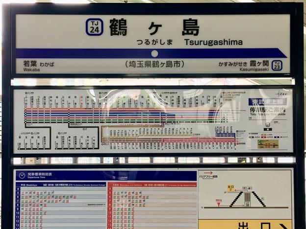 鶴ヶ島駅 Tsurugashima Sta.