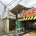 Photos: 北千束駅