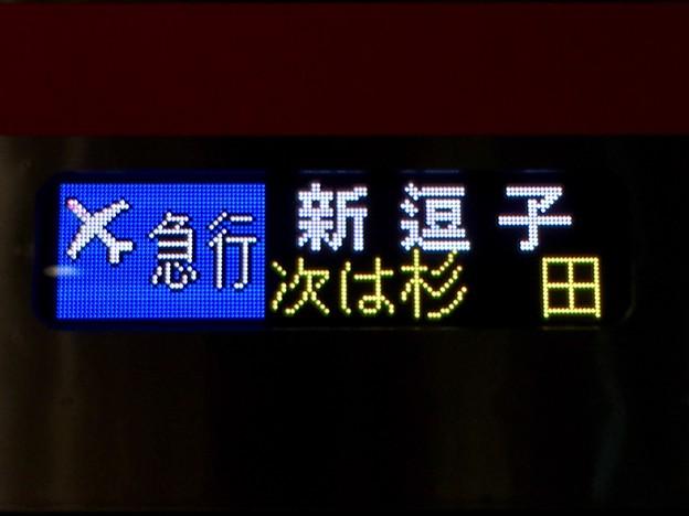 京急線 エアポート急行:新逗子行き 都営車