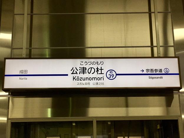 公津の杜駅 Kozunomori Sta.
