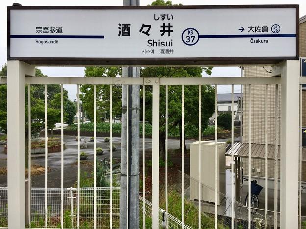 京成酒々井駅 Keisei-Shisui Sta.