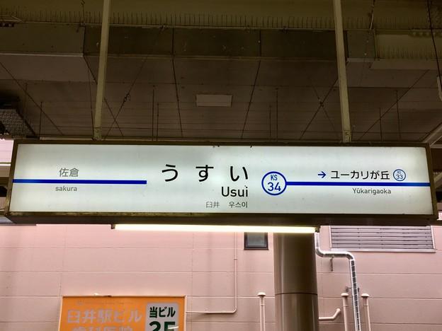 京成臼井駅 Keisei-Usui Sta.