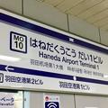 羽田空港第1ビル駅 Haneda Airport Terminal 1 Sta.