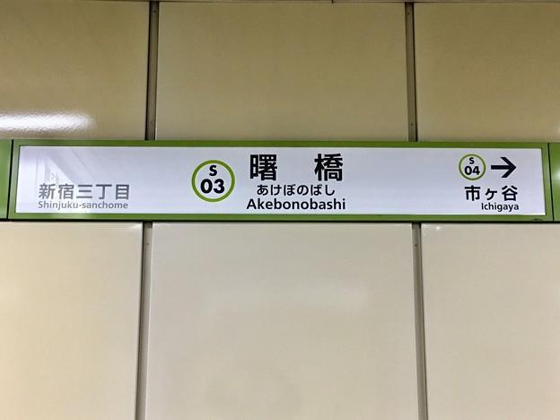 曙橋駅 Akebonobashi Sta.