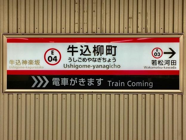 牛込柳町駅 Ushigome-yanagicho Sta.