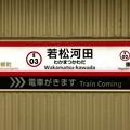 若松河田駅 Wakamatsu-kawada Sta.