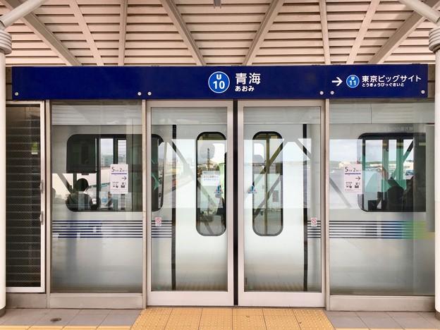 青海駅 Aomi Sta.