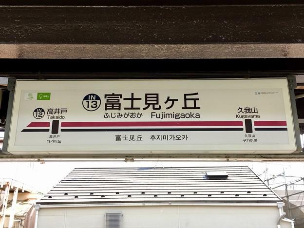 富士見ヶ丘駅 Fujimigaoka Sta.