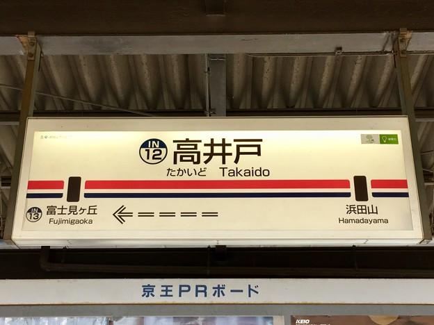 高井戸駅 Takaido Sta.