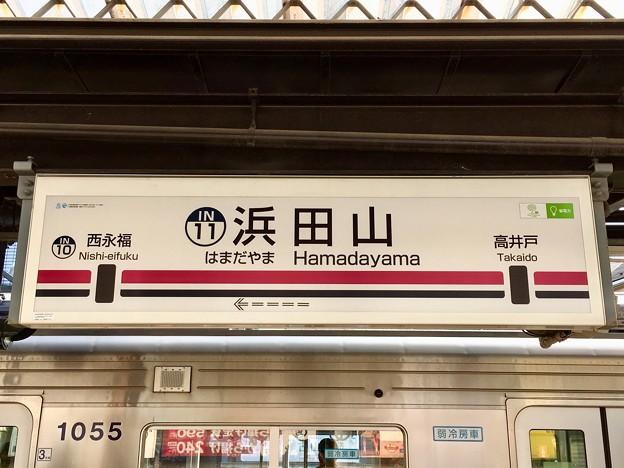 浜田山駅 Hamadayama Sta.