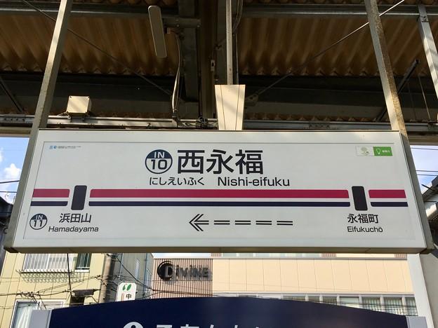 西永福駅 Nishi-eifuku Sta.