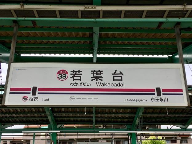 若葉台駅 Wakabadai Sta.