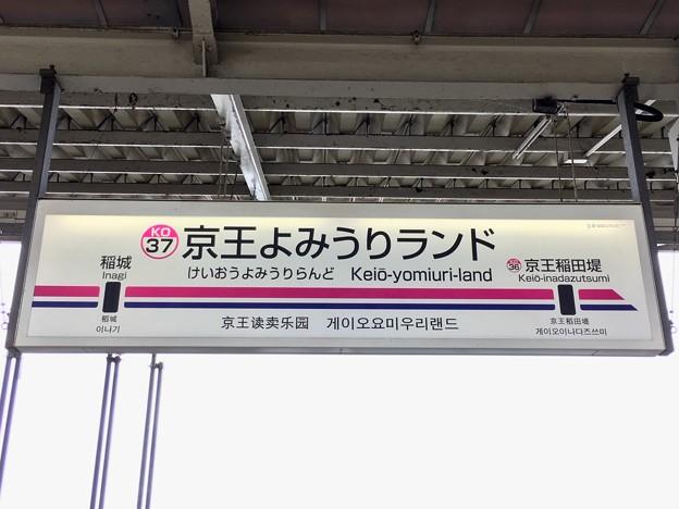 京王よみうりランド駅 Keio-yomiuri-land Sta.