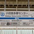 小田急多摩センター駅 Odakyu Tama Center Sta.