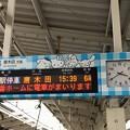 小田急電鉄 小田急多摩センター駅の発車標