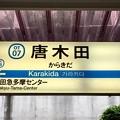 唐木田駅 Karakida Sta.