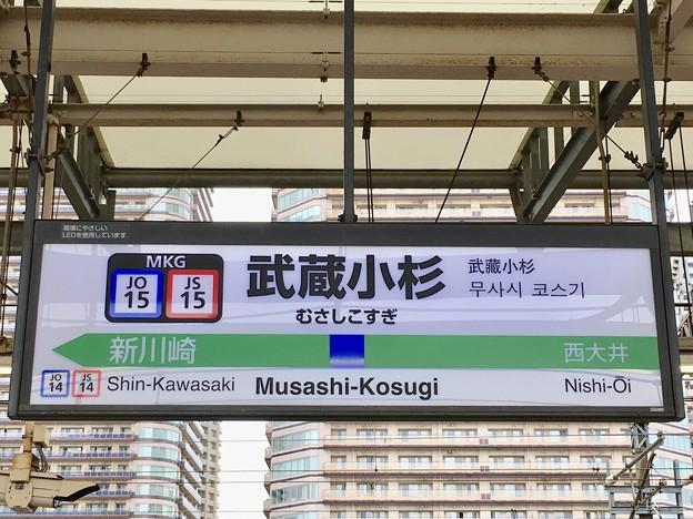 武蔵小杉駅 Musashi-Kosugi Sta.