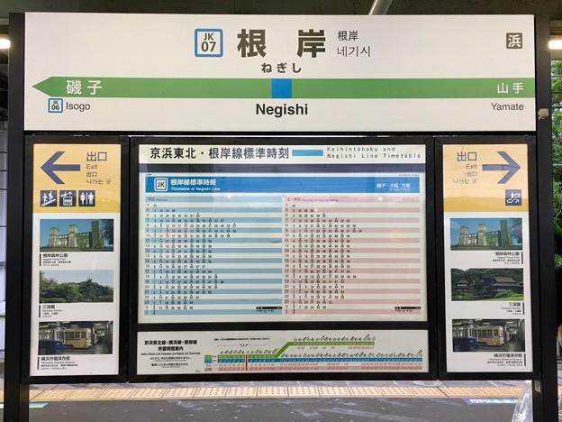 根岸駅 Negishi Sta.