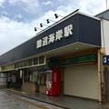 Photos: 鵠沼海岸駅