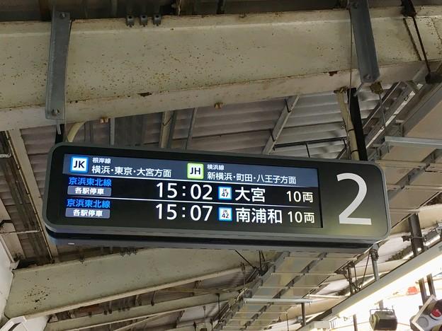 JR東日本 関内駅の発車標