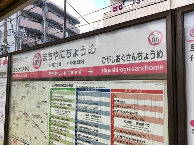 町屋二丁目停留場 Machiya-nichome Sta.