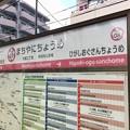 Photos: 町屋二丁目停留場 Machiya-nichome Sta.