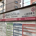Photos: 東尾久三丁目停留場 Higashi-ogu-sanchome Sta.