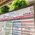 Photos: 熊野前停留場 Kumanomae Sta.