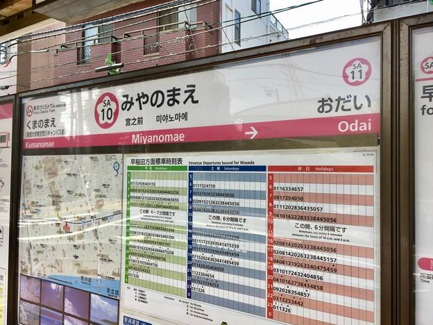宮ノ前停留場 Miyanomae Sta.