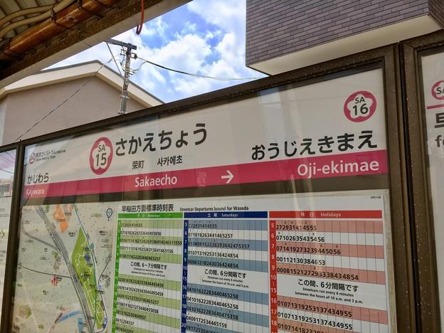 栄町停留場 Sakaecho Sta.